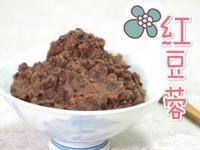 自製紅豆蓉(電飯煲)