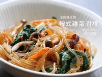小廚娘❤電鍋輕鬆做韓式雜菜