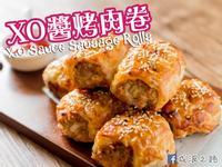 XO醬香酥肉卷Sausage Rolls