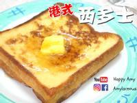 【港式】西多士 簡單快速早餐
