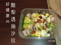 ★零廚藝酪梨透抽沙拉★體保生的早餐時間