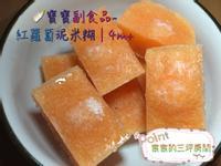 🍼寶寶副食品-紅蘿蔔泥米糊│4m+