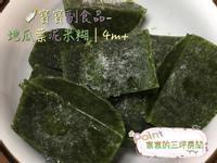 🍼寶寶副食品-地瓜葉泥米糊│4m+