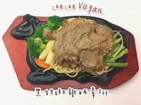 黑胡椒醬鐵板素排麵/素食