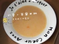 🍼寶寶副食品-紅蘿蔔蘋果米糊│5m+