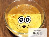 【菜鳥人妻學做菜】歐姆雷(蛋)