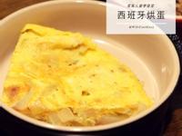 【菜鳥人妻學做菜】西班牙烘蛋