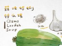 蛤蜊絲瓜湯