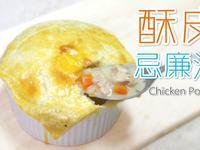 酥皮忌廉雞湯食譜