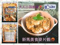 新馬料理~麥片蝦🦐🦐🦐