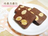 (附圖)第三回❖ 免模具 ❖ 巧克力杏仁