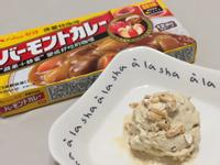巧克力咖哩冰淇淋【佛蒙特甜味咖哩]