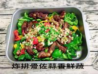 炸排骨佐蒜香鮮蔬(水波爐料理)
