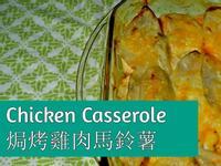 焗烤雞肉馬鈴薯 Casserole