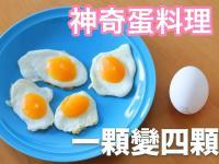 【1顆雞蛋變出4個荷包蛋】神奇蛋料理!