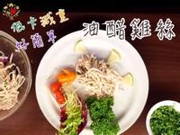 【低卡健康料理】油醋雞絲-大師私房調味