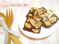 【巧克力杏仁薄片】