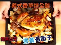 【簡單上手聚餐料理】鮮嫩多汁香草烤雞
