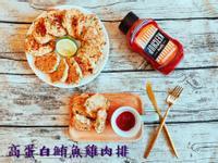 高蛋白鮪魚雞肉排