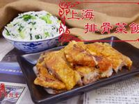 【影片】上海排骨菜飯【老娘的草根飯堂】