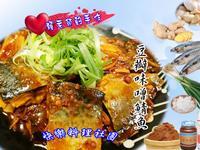 豆瓣味噌鯖魚