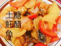 糖醋土魠魚