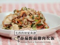 寵物鮮食食譜-春菊野菇雞肉飯,狗貓鮮食