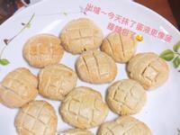 簡易版的mini菠蘿麵包餅乾🍪