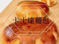 【熊掌卡士達】 低溫冷藏發酵