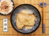 蒜頭雞【電子鍋料理】