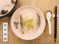 虱目魚粥【電子鍋料理】
