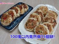 快速減肥餐:雞肉豆腐排 低卡 做法超簡單