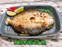 鹽烤虱目魚