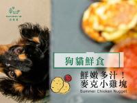 [寵物鮮食食譜] 狗貓鮮食多汁麥克小雞塊