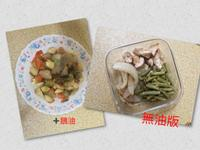 萬用鍋 家常菜烤時蔬🔥