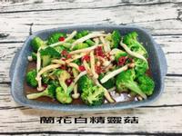 蘭花燴白精靈菇(水波爐料理)