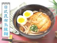 日式昆布烏龍麵