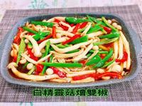 白精靈菇燴雙椒(水波爐料理)