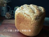 全麥雜糧吐司(液種法)-パンの鍋(胖鍋)