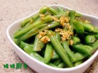 麻醬四季豆
