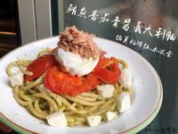 鮪魚番茄青醬義大利面 佐莫札瑞拉、水波蛋