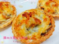 雞肉洋蔥菇菇鹹派 (小v鬆餅機塔皮烤盤)