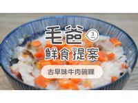【毛爸鮮食】古早味牛肉碗粿 (寵物料理)