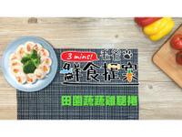 【毛爸鮮食】田園蔬蔬雞腿捲 (寵物料理)