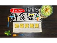 【毛爸鮮食】雞蓉茶碗蒸 (寵物料理)