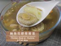 【過年菜!】鮑魚花膠燉雞湯