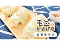 【毛爸鮮食】和風翡翠黃金捲(寵物料理)