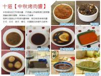 十道【中秋烤肉醬】簡單做