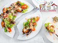 【阮三个】節目料理特輯:花椒炸雞腿沙拉
