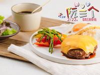 【阮三个】節目料理特輯:家常漢堡肉排套餐